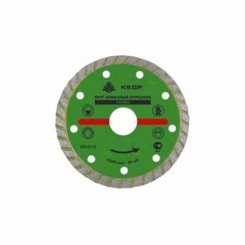 Круг алмазный отрезной турбо Кедр для сухой и влажной резки 200*2,7*22,2 мм