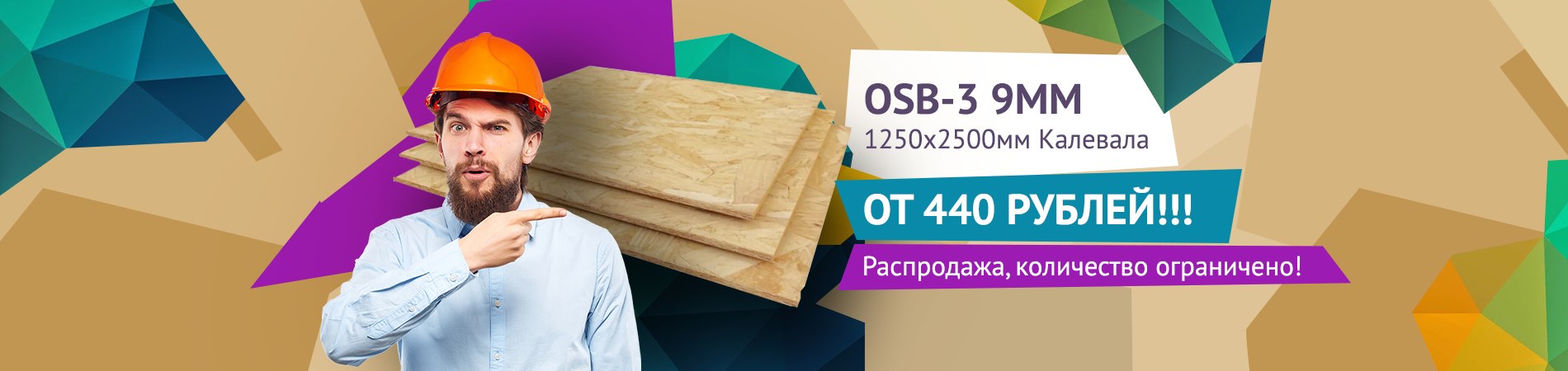 OSB-3 9мм 1250х2500мм Калевала за 470 рублей! (цена за лист)